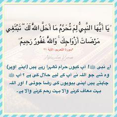 Quran Urdu, Arabic Calligraphy, Math Equations, Arabic Calligraphy Art