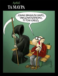 Funny Greek Quotes, Funny Cartoons, Pretty Little Liars, Funny Photos, Cool Art, Fun Art, Picture Video, Haha, Jokes