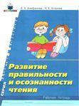 Мобильный LiveInternet Развитие правильности и осознанности чтения   Ksu11111 - Дневник Ксю11111  