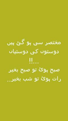Urdu Image, Urdu Quotes, Qoutes, Lonliness, People Quotes, Urdu Poetry, Gull, Thoughts, Muhammad