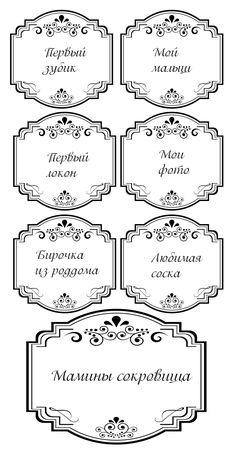 Надписи для распечатки. Мамины сокровища - coffre24.ru