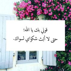 Arabic Words, Arabic Quotes, Islamic Quotes, Photo Quotes, Picture Quotes, Quran Quotes, Qoutes, Allah, Arabic Typing