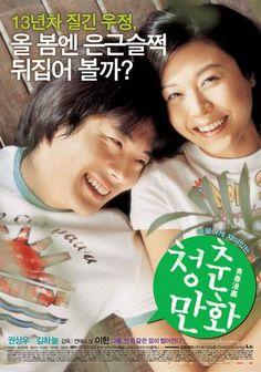 Almost Love #KOREAN MOVIE #한국 영화 #청춘 만화