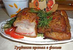 Грудинка свиная в духовке