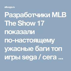 Разработчики MLB The Show 17 показали по-настоящему ужасные баги топ игры sega / сега онлайн и денди играть