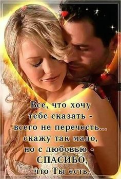 Romantic Couple Images, Couples Images, Romantic Couples, Russian Quotes, I Love You, Love Quotes, My Life, Passion, Persona