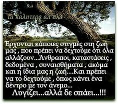 Advice Quotes, Wisdom Quotes, Me Quotes, Reality Of Life, Greek Words, Live Laugh Love, Greek Quotes, Life Motivation, Good Vibes