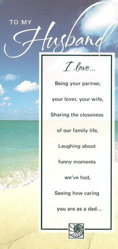 From Wife Lover Partner Love Laugh Sea Shell Ocean Fathers Day AG Greeting  Card