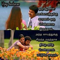 Love Couple Images, Couples Images, Movie Love Quotes, Sad Quotes, Tamil Love Quotes, Vijay Actor, Queen Quotes, Tamil Kavithaigal, How To Get