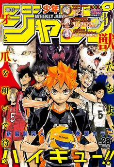 Haikyuu Manga, M Anime, Anime Art, Images Murales, Anime Cover Photo, Poster Anime, Japanese Poster Design, Cute Poster, Manga Covers