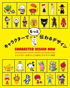 おすすめのデザイン本「キャラクターでもっと伝わるデザイン」