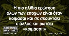 Greek Quotes, Lol, Funny Quotes, Jokes, Funny Shit, Laughing, Humor, Laughing So Hard, Funny Quites
