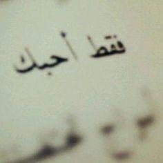 Image de love, عربي, and احبك