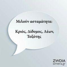 Love Astrology, Sagittarius, Zodiac Signs, Lyrics, Greek, Learning, My Love, Words, Funny