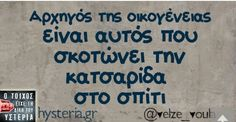 Katsarida Funny Greek Quotes, Funny Quotes, Life Quotes, Greek Sayings, Tell Me Something Funny, Can't Stop Laughing, True Words, The Funny, Funny Shit
