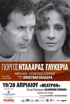 Ο Γιώργος Νταλάρας με την Γλυκερία συναντιούνται επί σκηνής στο «ΘΕΑΤΡΟΝ» Good Day, Public, Events, Movies, Movie Posters, Building Information Modeling, Buen Dia, Good Morning, Hapy Day