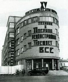 Дом технической учебы - пример ленинградского конструктивизма. Построен по проекту архитекторов А. Гегелло и Д. Кричевского и инженера В. Ряйляна в 1930-1933 гг.