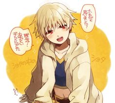 No larger size available Gilgamesh And Enkidu, Anime Child, Anime Profile, Handsome Anime, Fate Zero, Anime Kawaii, Type Moon, Fate Stay Night, Manga Drawing