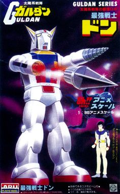 kinks3:  太陽系戦隊ガルダン 最強戦士ドン Vintage Robots, Vintage Toys, Plastic Model Kits, Plastic Models, Robot Cartoon, Hobby Toys, Japanese Toys, Mecha Anime, Super Robot