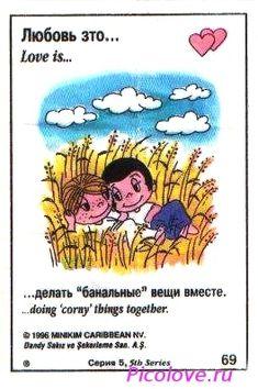 Love is жвачка картинки