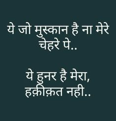 Hindi Quotes Images, Shyari Quotes, Motivational Picture Quotes, Hindi Words, Wisdom Quotes, True Quotes, Inspiring Quotes, Simple Quotes, Strong Quotes