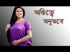 "New Bangla Romantic Natok ""Ostitte Onuvobe"" by Hasan Masud
