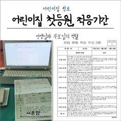 Kindergarten Teachers, Journal, Korean, Korean Language, Journal Entries, Journals
