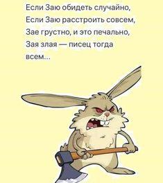 Hr Humor, Funny Phrases, Z Arts, Fashion Collage, Lol So True, Have Some Fun, Funny Animals, Laughter, Comedy