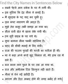 Find the city names is a nice, simple and interesting Hindi paper game for ladies kitty party, especially in India. This is a one-minute paper party game. Office Party Games, Funny Party Games, Slumber Party Games, Ladies Kitty Party Games, Kitty Games, Kids Team Building Activities, Paper Games For Kids, Tambola Game, One Minute Games