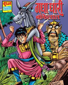Image may contain: 1 person Read Comics Free, Comics Pdf, Download Comics, Best Of 90s, Hindi Books, Diamond Comics, Indian Comics, Childhood Memories, Comic Books
