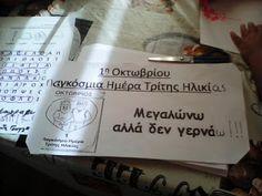 ~~kindergarten teacher ~~ΝΗΠΙΑΓΩΓΟΣ.....ΧΡΩΜΑΤΑ ΚΑΙ ΑΡΩΜΑΤΑ...2ο ΝΗΠΙΑΓΩΓΕΙΟ ΚΟΣΚΙΝΟΥ : ΠΑΓΚΟΣΜΙΑ ΗΜΕΡΑ ΤΡΙΤΗΣ ΗΛΙΚΙΑΣ - ΕΠΙΣΚΕΨΗ ΣΤΟ Κ.Η.Φ.Η ΚΟΣΚΙΝΟΥ Grandparents, Cards Against Humanity, Packing, Blog, Grandmothers, Bag Packaging, Grandparent