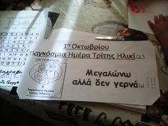 ~~kindergarten teacher ~~ΝΗΠΙΑΓΩΓΟΣ.....ΧΡΩΜΑΤΑ ΚΑΙ ΑΡΩΜΑΤΑ...2ο ΝΗΠΙΑΓΩΓΕΙΟ ΚΟΣΚΙΝΟΥ : ΠΑΓΚΟΣΜΙΑ ΗΜΕΡΑ ΤΡΙΤΗΣ ΗΛΙΚΙΑΣ - ΕΠΙΣΚΕΨΗ ΣΤΟ Κ.Η.Φ.Η ΚΟΣΚΙΝΟΥ