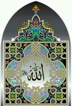 Faith in Allah & is real God yes and true existence. On the personal or individual level, one doesn't have to venture far to realize that God does exist. Allah Calligraphy, Islamic Art Calligraphy, Islamic Page, Creator Of The Universe, Allah God, Islam Quran, Allah Islam, Coran, Islamic Pictures