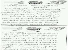 #موسوعة_اليمن_الإخبارية l نجل الرئيس اليمني الراحل الشهيد ابراهيم الحمدي ينشر رسالة بخط والدة موجهة إلى الشيخ الاحمر (صورة)