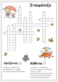 Greek Language, Home Schooling, Learning, Studying, Teaching