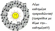 ΛΕΜΕ ΚΑΛΗΜΕΡΑ ΤΡΑΓΟΥΔΩΝΤΑΣ! Beginning Of School, Back To School, Music School, Learning Activities, Kindergarten, Preschool, Calendar, Songs, Teaching