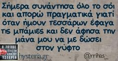 Funny Greek Quotes, Greek Memes, Sarcastic Quotes, Funny Images, Funny Photos, Funny Texts, Funny Jokes, Funny Phrases, Clever Quotes