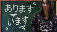 Aprenda como é simples usar os verbos Arimasu e Imasu ( あります - います) no idioma japonês mais um exemplo da sua forma no negativo o Imasen e Arimasen.