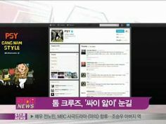 [Y-STAR] Tom Cruise, Twitter Follow to psy (톰 크루즈, 싸이 앓이 '눈길')