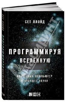 """Сет Ллойд """"Программирую Вселенную"""""""