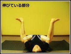 大転子の出っ張りを引っ込める 股関節矯正ストレッチ Body Stretches, Stretching Exercises, Health Diet, Health Care, Health Fitness, Nice Body, Excercise, Yoga Fitness, Body Care