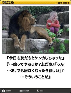"""""""I quarreled with my friend"""" """"Shall I eat your friends?"""" """"Yeah, but I feel lonely when I lose it. Funny Images, Funny Photos, Disneyland World, Japanese Funny, Fantasy Island, Memes Of The Day, Feeling Lonely, Try Not To Laugh, My Favorite Image"""