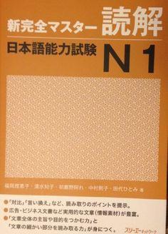 New Complete Master JLPT N1 Reading Comprehension  Price : $28.00 http://www.thejapanshop.com/Complete-Master-JLPT-Reading-Comprehension/dp/B006ODLA1U