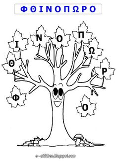 Diy For Kids, Crafts For Kids, Weather Worksheets, Preschool Education, Autumn Crafts, School Decorations, Autumn Activities, Autumn Trees, Coloring Pages