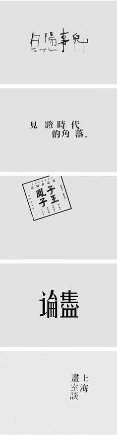 中文字體設計很難?這些台灣設計師字體設計給 - 每日頭條