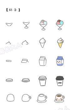 如何画萌萌哒食物--杯子,来自@基质的菊长大人
