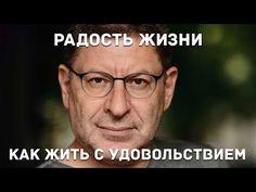 Михаил Лабковский - Радость жизни. Как жить в свое удовольствие - YouTube