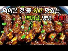[매콤등갈비찜] 갈비집보다 맛있는 평생 써먹는 매운등갈비찜. 안보면 후회할지도 - YouTube Braised Short Ribs, Korean Food, Chicken Wings, Spicy, Beef, Cooking, Foods, Youtube, Meat