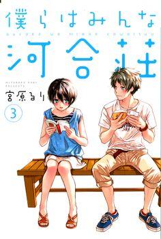 Bokura Wa Minna Kawaisou. All Anime, Me Me Me Anime, Manga Anime, Anime Art, Fairy Tail, Slice Of Life Anime, Raw Manga, Manga Cute, Anime Scenery