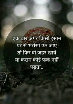 English Status and Video posted by Jasmin Mistry Jasmin Mistry on matrubharti has received many likes and comments since Keep posting your quotes and statuses and reach to millions of users on Matrubharti Chankya Quotes Hindi, Shyari Quotes, My Diary Quotes, Motivational Picture Quotes, Inspirational Quotes Pictures, True Quotes, Sayari Hindi, Hindi Shayari Attitude, Qoutes